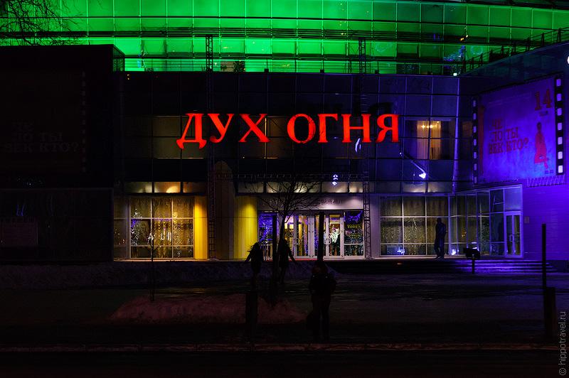 Дух Огня 2016 Ханты-Мансийск